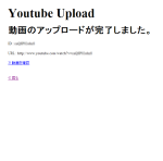 youtube_upload4