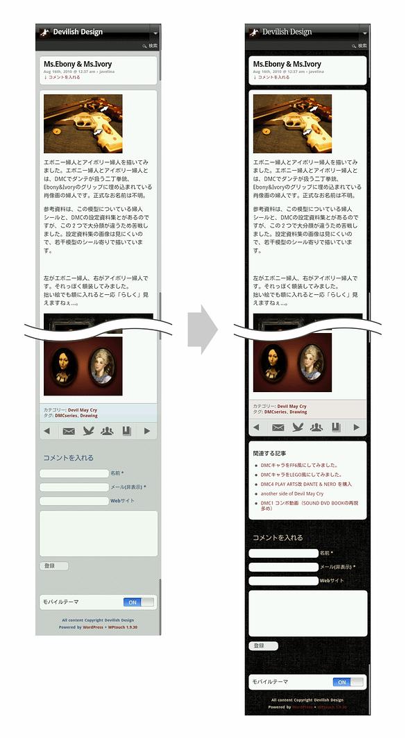 WPtouchカスタムテーマ:記事単体ページ