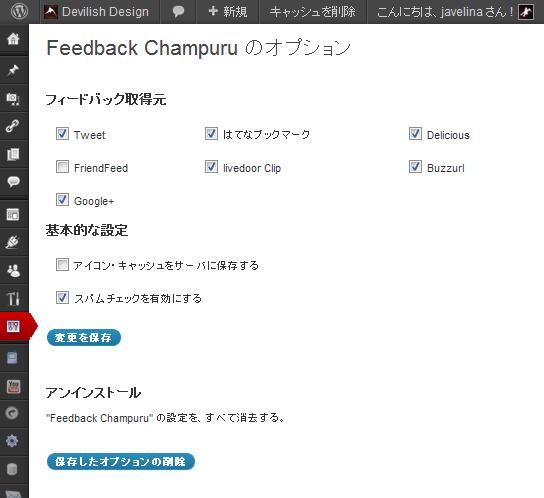 Feedback Champuruオプション画面