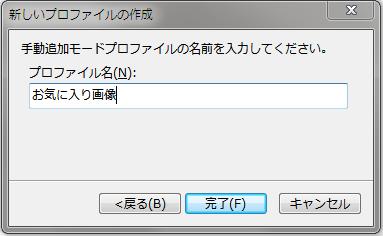 FenrirFSに新しいプロファイルを追加