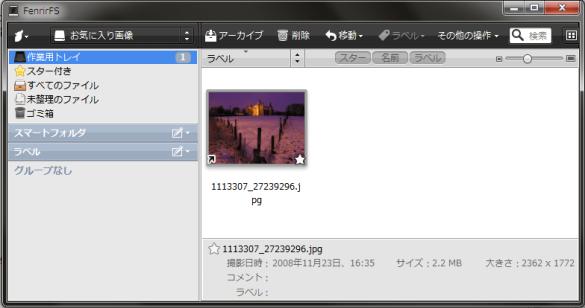 MassigraからFenrirFSにエイリアスモードで登録