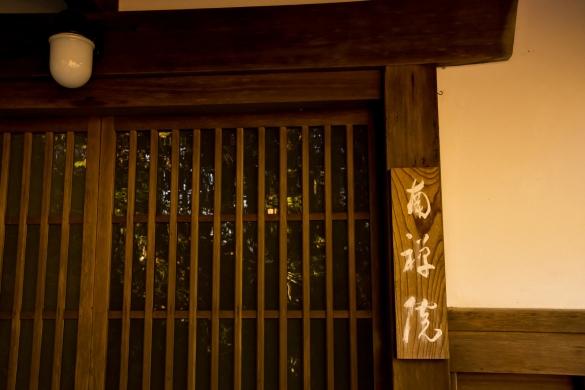 南禅寺にて⑨ 南禅院