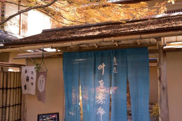 哲学の道にて 京料理・団子屋