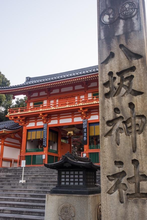 八坂神社にて①