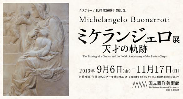 ミケランジェロ展|TBSテレビ