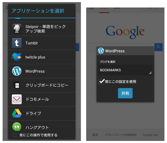bookmarks_android1