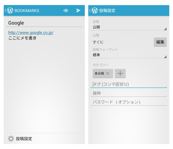 bookmarks_android2
